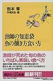 漁師の知恵袋・魚の捌き方食い方 (講談社プラスアルファ新書)