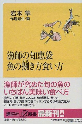 漁師の知恵袋・魚の捌き方食い方 (講談社プラスアルファ新書)の詳細を見る