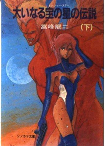 大いなる宝の星(トレジャー・スター)の伝説〈下〉 (ソノラマ文庫)の詳細を見る