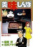 美味しんぼ: 炭火の魔力 (3) (ビッグコミックス)