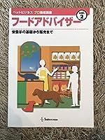 ペットビジネスプロ養成講座 vol.2 フードアドバイザー