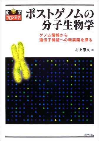 ポストゲノムの分子生物学―ゲノム情報から遺伝子機能への新展開を探る (化学フロンティア)の詳細を見る