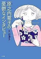 原之内菊子の憂鬱なインタビュー
