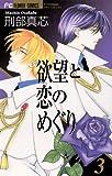 欲望と恋のめぐり(3) (フラワーコミックス)