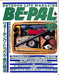 BE-PAL (ビーパル) 1987年 10月号