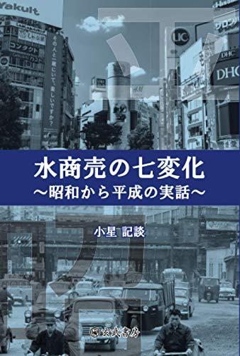 水商売の七変化 ~昭和から平成の実話~の詳細を見る