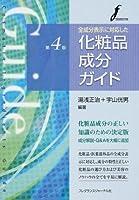 全成分表示に対応した化粧品成分ガイド 第4版