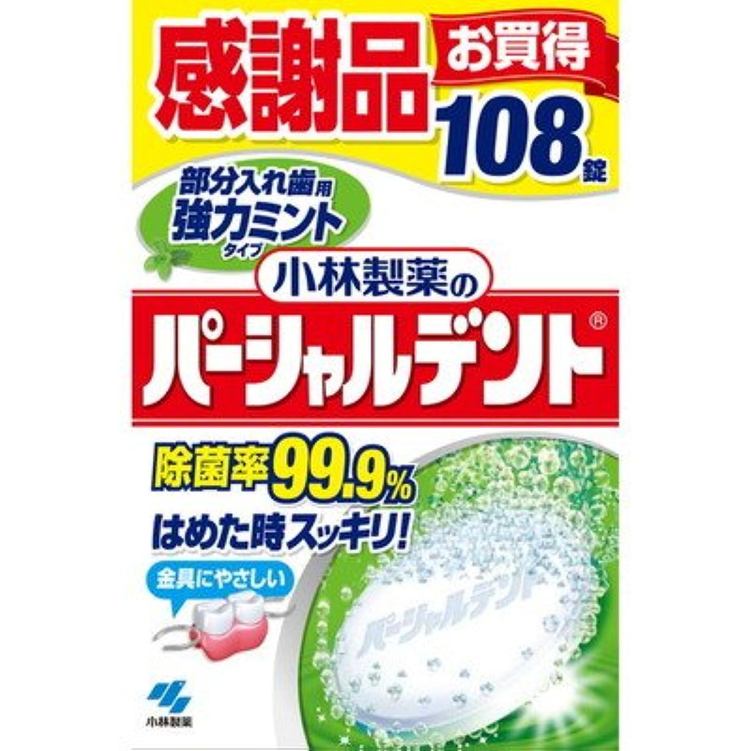 鼻憎しみコミット小林製薬 パーシャルデント強力ミント 感謝品 108錠【3個セット】