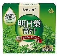 明日葉青汁<顆粒タイプ>60包 <3g×60包入り(1日の目安:1~2包)>
