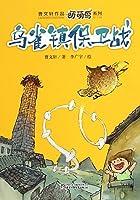乌雀镇保卫战/曹文轩作品萌萌鸟系列