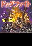 ドッグファイト〈新装版〉 徳間SFコレクション