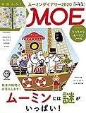MOE (モエ) 2019年11月号 [雑誌] (ムーミンには謎がいっぱい! |付録 ムーミンダイアリー2020)