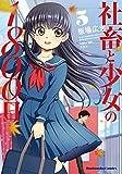 社畜と少女の1800日 5 (芳文社コミックス)