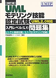 UMLモデリング技能認定試験入門レベル問題集 : UML2.0対応
