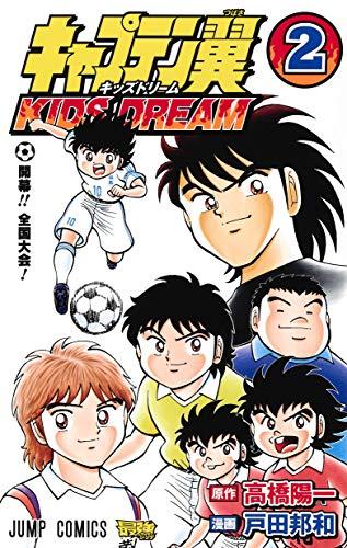 キャプテン翼 KIDS DREAM 2 (ジャンプコミックス)