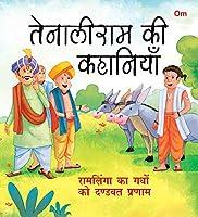 Tenali Raman Stories: Ramlinga Ka Ghadho Ko Dandwat Parnam Tenali Raman Stories Hindi