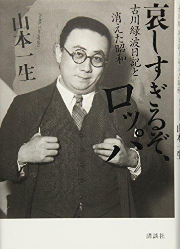 哀しすぎるぞ、ロッパ 古川緑波日記と消えた昭和の詳細を見る