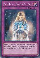 遊戯王カード ジェネレーション・チェンジ AT02-JP003 アドバンスド・トーナメントパック2013 Vol.2【ノーマルパラレル】