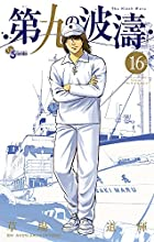 第九の波濤 第16巻