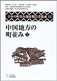 日本の町並み調査報告書集成 (12) (日本の町並み調査報告書集成 12)