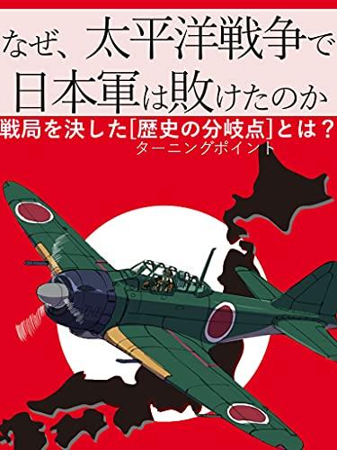 nazentaiheiyousennsoudenihonngunnhamaketanoka: rekisisennsousinnsoutaiheiyousennsou (Japanese Edition)