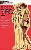 悪いコたちの恋物語 (フラワーコミックス)