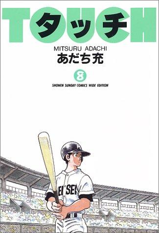 タッチ (8) (少年サンデーコミックス〈ワイド版〉)