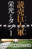 読売巨人軍(ジャイアンツ)栄光とタブー: ジャイアンツが犯した野球ゴシップ7選 - グッドライフブックス
