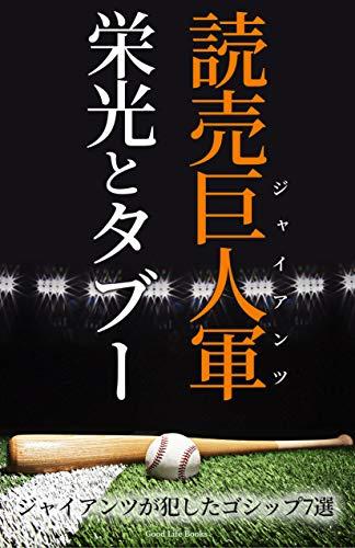 読売巨人軍(ジャイアンツ)栄光とタブー: ジャイアンツが犯した野球ゴシップ7選