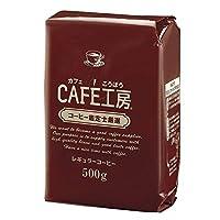 CAFE工房(カフェ工房) コーヒー【豆】 ブラジル500g レギュラーコーヒー
