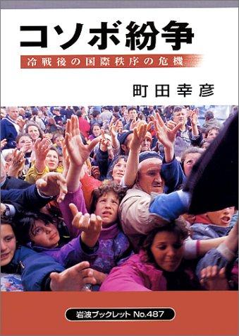 コソボ紛争―冷戦後の国際秩序の危機 (岩波ブックレット (No.487))