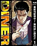 DINER ダイナー【期間限定無料】 1 (ヤングジャンプコミックスDIGITAL)