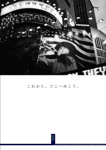 New York Photo #040 - Where Do We Go Now - vol 1 Art Photography Posters / Ad Copy (Japanese Edition)