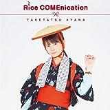 Rice COMEnication / 竹達彩奈