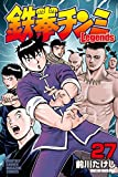 鉄拳チンミLegends(27) (月刊少年マガジンコミックス)