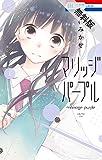 マリッジパープル【期間限定無料版】 1 (花とゆめコミックス)