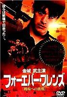 フォーエバー・フレンズ 戦場への挑戦 [DVD]