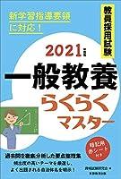 教員採用試験 一般教養らくらくマスター 2021年度