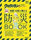 クロワッサン特別編集【増補改訂】最新版 地震・台風に備える防災BOOK