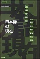 日本語の現在 (GYROS)