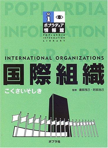 国際組織 (ポプラディア情報館)の詳細を見る