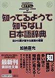 知ってるようで知らない日本語辞典―目から鱗が落ちる言葉の蘊蓄 (講談社文庫)