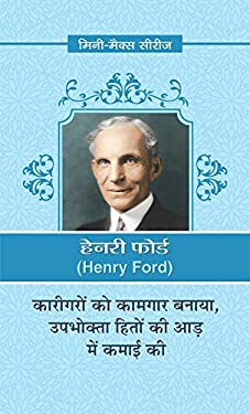 Henry Ford (Hindi Edition)