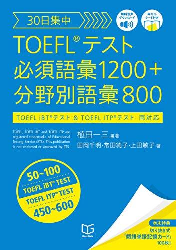 30日集中 TOEFL®テスト 必須語彙1200+分野別語彙800の詳細を見る