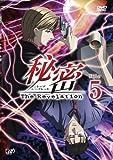 秘密(トップ・シークレット)~The Revelation~ File 5[DVD]