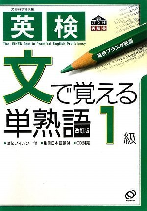 英検 文で覚える単熟語 1級 (旺文社英検書)