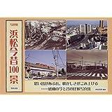 写真集 浜松今昔100景