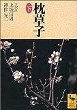 枕草子(下) (講談社学術文庫)