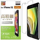 エレコム iPhone SE (2020モデル) フィルム [写真や動画を美しく見る高精細タイプ] 反射防止 PM-A19AFLFTHD