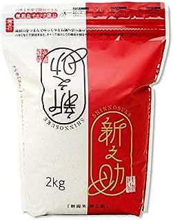 新之助 2kg 白米 新潟県産 令和元年産 シングルチャック袋